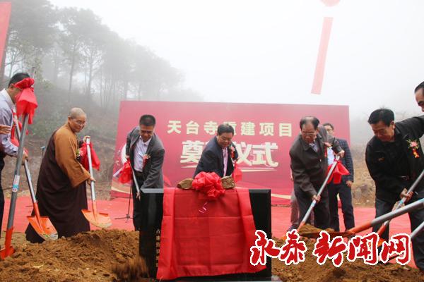 曹德旺捐赠5050万元重建天台寺