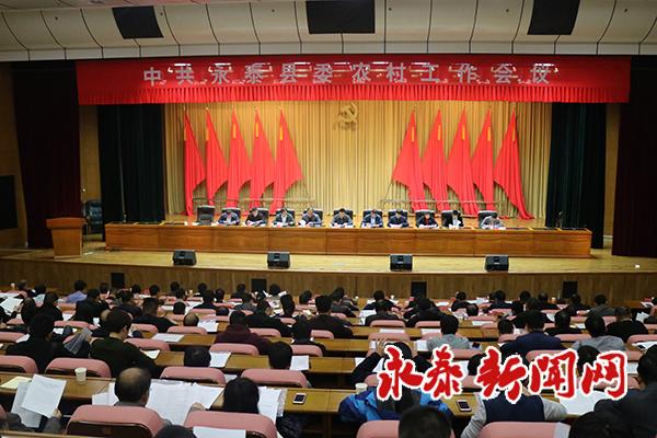县委召开农村工作会议