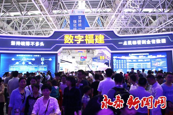 永泰县两大平台亮相首届数字中国建设峰会