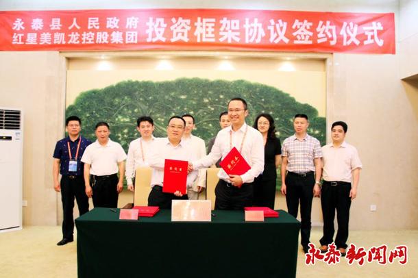 永泰县政府与红星美凯龙集团签订投资框架协议