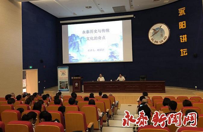 永泰县《永阳讲坛》开讲 传递公共文化正能量
