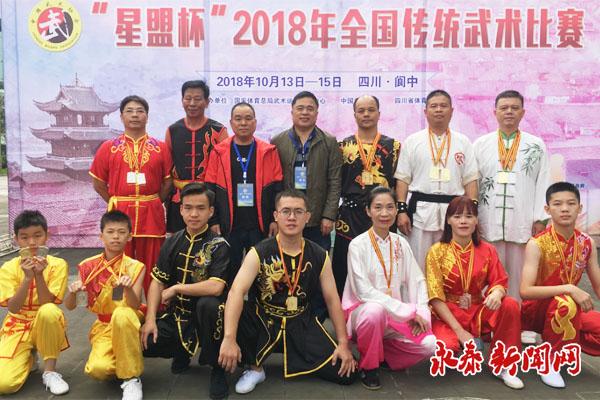 """永泰县武术代表队在""""星盟杯""""2018年全国传统武术比赛喜获9金9银3铜"""
