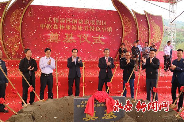 福建中欧森林旅游温泉康养小镇举行奠基仪式