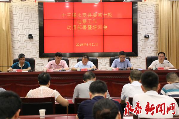 十三届永泰县委第十轮常规巡察工作动员部署暨培训会召开