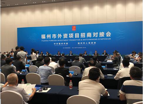 2019厦投洽会上永泰县与三源智联(澳门)投资有限公司签订项目投资协议书