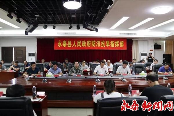 永泰县召开全县防御强降雨工作视频会议